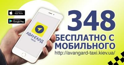 такси Киев
