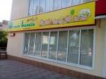 Частный детский сад «GreenLandia»