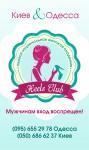 Heels Club –  академия комплексного развития женщины