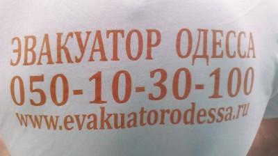 Эвакуатор Одесса - Украина, 24 часа